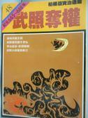 【書寶二手書T7/歷史_LDQ】通鑑48-武照奪權_司馬光, 柏 楊, 麥光珪