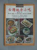 【書寶二手書T6/餐飲_ZBH】台灣地方小吃_鄭衍基