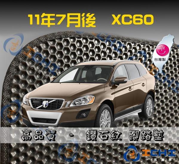【鑽石紋】11年後 Volvo XC60 腳踏墊 / 台灣製造 xc60海馬腳踏墊 xc60腳踏墊 xc60踏墊
