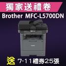 【獨家加碼送2500元7-11禮券】Brother MFC-L5700DN 商用黑白雷射複合機