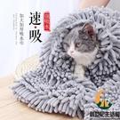 寵物貓咪吸水毛巾狗浴巾大號速干大小型犬洗澡【創世紀生活館】
