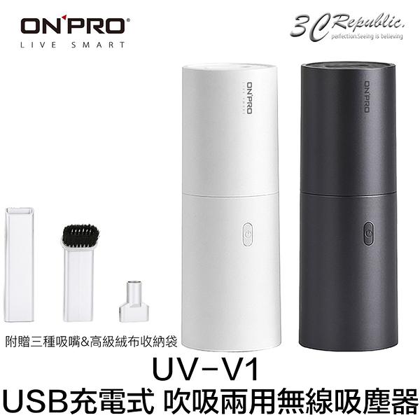保固一年 ONPRO UV-V1 USB充電式 車用 吹吸 兩用 無線 迷你 萬用 吸塵器