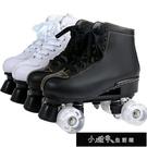 輪滑鞋輪滑鞋雙排四輪滑鞋成人男女兒童玩旱冰鞋溜冰場專用滑冰鞋閃 【全館免運】
