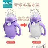 企鵝型玻璃寶寶寬口徑防摔奶瓶 帶手柄防脹氣 智慧感溫奶瓶硅膠套 魔方數碼館