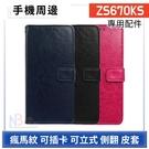 【送保貼】ASUS ZenFone 7 ZS670KS 瘋馬紋 可插卡 可立式 側翻皮套