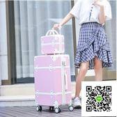 行李箱女拉桿箱韓版小清新20子母箱萬向輪24寸學生可愛密碼旅行箱  igo  聖誕慶免運