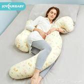 孕婦枕頭護腰側睡枕托腹睡覺側臥枕孕婦抱枕多功能孕婦靠枕igo瑪麗蓮安