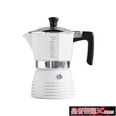 摩卡壺 penini摩卡壺咖啡壺煮家用摩卡咖啡壺意式意大利手沖咖啡壺YTL