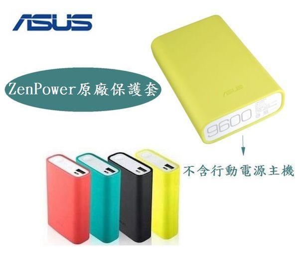 【免運費】【ASUS原廠】華碩ZenPower 10050 9600原廠保護套 ZenPower行動電源保護套【不是行動電源】