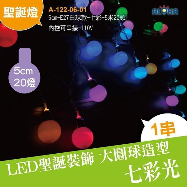 led聖誕燈 5cm-E27白球款-七彩-5米20頭-內控可串接 ( A-122-06-01)