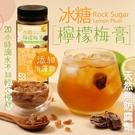 梅好日子 冰糖御品濃縮烏梅膏/檸檬膏 250g/瓶 沖泡飲品