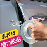 汽車防撞條車門防撞條隱形透明通用型車身膜貼膠保護開門邊防刮擦走心小賣場