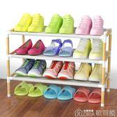 鞋架 品實木家用簡易鞋架多層收納鞋櫃簡約 經濟型組裝YYJ 歌莉婭