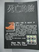 【書寶二手書T5/科學_GIK】死亡的臉_許爾文.努蘭, 楊慕華