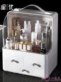 化妝品收納盒網紅化妝品收納盒防塵抖音同款抽屜式桌面家用梳妝台護膚品置物架