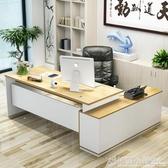 老闆桌簡約現代總裁時尚大氣大班台經理辦公室傢俱主管組合辦公桌ATF 聖誕節鉅惠