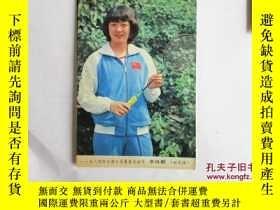 二手書博民逛書店1984年全國十名最佳運動員罕見李玲蔚 羽毛球 卡片見圖【743