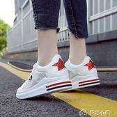 透氣小白鞋女鏤空韓版內增高網面鞋百搭新款休閒女鞋子「多色小屋」