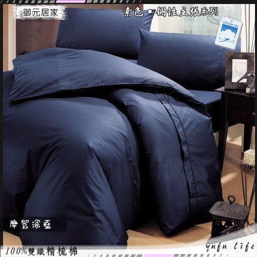 高級美國棉˙【薄被套+薄床包組】3.5*6.2尺(單人)素色混搭魅力『摩登深藍』/MIT【御元居家】