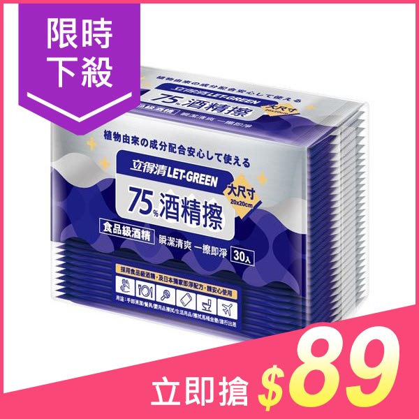 LET-GREEN 立得清 75%酒精擦單片(30入/包)【小三美日】$100