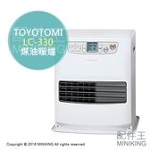 日本代購 空運 TOYOTOMI LC-330 煤油暖爐 電暖爐 暖氣 省電 節能 消臭 6坪 油箱5L