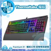 Thermaltake 曜越 Premium X1 機械式Cherry MX 青軸/銀軸 RGB電競鍵盤(KB-TPX)
