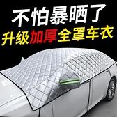 汽車車衣車罩遮陽罩通用四季防塵防曬防雨隔熱車子套外罩半罩全罩 ATF 夏季新品