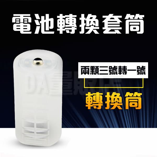 3號轉1號電池 電池轉換套筒 二顆裝 套筒 轉接座 轉換筒 轉接筒 便利套筒(22-221)
