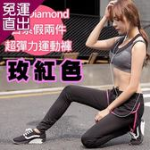 【KissDiamond】 日系假兩件撞色超彈力運動褲(玫紅色)件【免運直出】