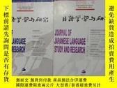 二手書博民逛書店罕見日語學習與研究2011年5+2012年6(兩本合售)Y21714