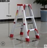 折疊梯梯子加寬加厚2 米鋁合金雙側工程人字家用伸縮升降【免運直出】