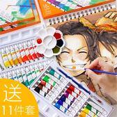 得力水彩水粉畫顏料套裝初學者24色12色小學生用18兒童【免運+滿千折百】