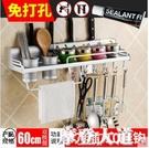 廚房置物架壁掛式免打孔收納刀架用具用品調味料家用大全掛架廚具QM『摩登大道』