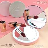 LED帶燈便攜化妝鏡充電隨身小號折疊網紅梳妝鏡翻蓋補光小圓鏡子 潮流衣館