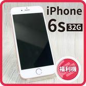 【創宇通訊】iPhone 6S 32GB【福利品】