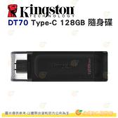 金士頓 Kingston DT70 128GB Type C USB 3.2 Gen 1 隨身碟 128G