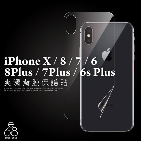 E68精品館 背膜 iPhone X 8 7 6 8Plus 7Plus 6s Plus 似包膜 爽滑 背貼 保護貼 手機 膜 背面 貼