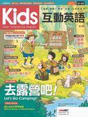 Kids互動英語(1)