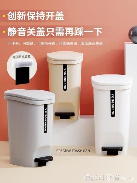 垃圾桶 保持開蓋腳踏式垃圾桶家用帶蓋大號客廳廚房廁所衛生間創意衛生桶 開春特惠 YTL