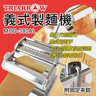 三箭牌 第三代輕量 義式製麵機 MOD-...