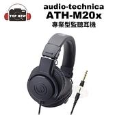 audio-technica 鐵三角 專業型監聽耳機 ATH-M20x M20x 耳罩 監聽 耳機 高音質 公司貨