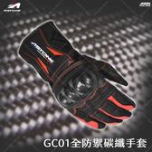 [中壢安信]法國 ASTONE GC01 黑紅 全防禦碳纖手套 超高機能性 防水 防寒 防風 防摔手套 碳纖護具
