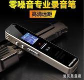 錄音筆 高清自動微型降噪超小迷你學生MP3無損播放器 BF7177『寶貝兒童裝』