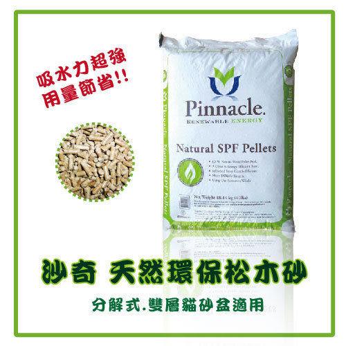 【力奇】沙奇 天然環保松木砂-繁殖包-40LB/磅(約18kg)【免運費】(G002E03-1)