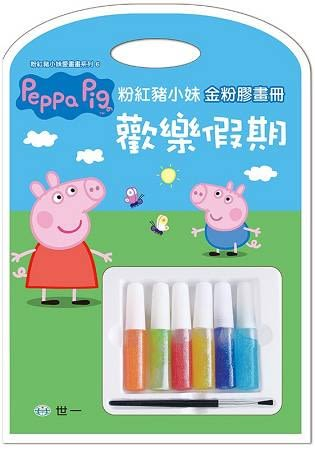 Peppa Pig粉紅豬小妹:歡樂假期金粉膠畫冊
