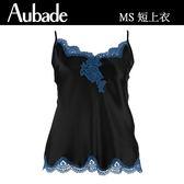 Aubade-MS38蠶絲S-L細帶短上衣(藍黑)