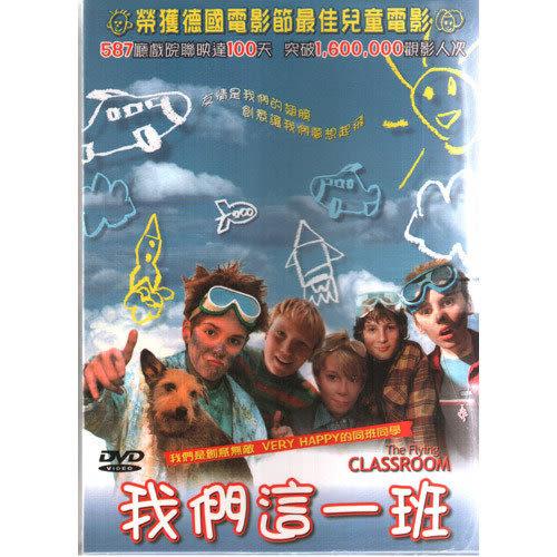 我們這一班DVD (購潮8)
