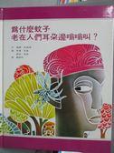 【書寶二手書T5/少年童書_ZAA】為什麼蚊子老在人們耳朵邊嗡嗡叫_鄭榮珍