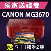 【獨家加碼送200元7-11禮券】Canon PIXMA MG3670 無線多功能相片複合機(火熱紅)