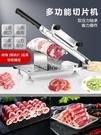 (快速)天喜羊肉切片機切羊肉捲機家用切凍肉肥牛肉商用手動刨肉機切肉機YYJ
